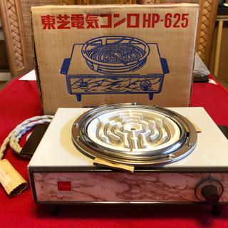 未使用 昭和レトロ大理石 電気コンロ HP-625箱付き