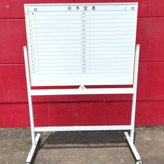 ホワイトボード 120cm幅 月予定表 両面使用可能