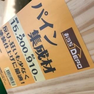 天板 DIY パイン材 15/200/910 cm