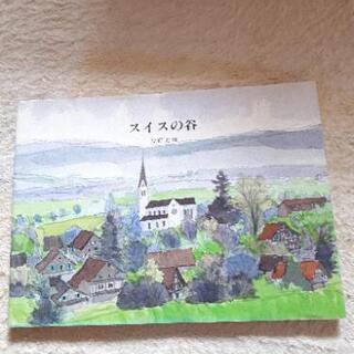 【差し上げます】安野光雅 「スイスの谷」