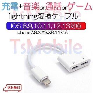 iPhone イヤホン 充電 コネクタ 変換ケーブル light...