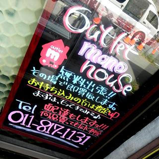 【アウトレットモノハウス】【白石店】出張買取強化中! 家具・家電...