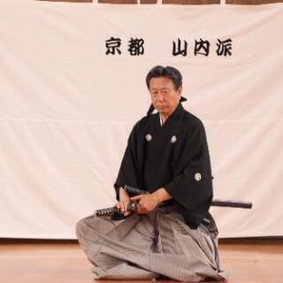 定年を迎えられたあなたヘ❗✨居合道習ってみませんか❓ − 京都府