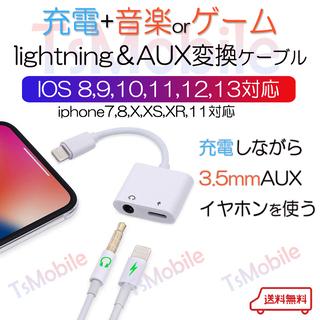 iPhone ライトニング3.5mmAUXオ ーデイオ充電 変換...