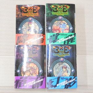 新装版 3×3EYES ヤンマガKCDX 1巻~4巻セット