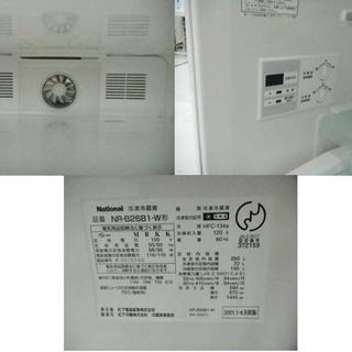 冷蔵庫 大型 260L 2001年製 200Lクラス ノスタルジックデザイン WiLL FRIDGE ナショナル NR-B26B1-W ホワイト 200Lクラス 2ドア 苫小牧西店 - 売ります・あげます