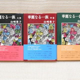 【値下げしました❗】華麗なる一族  上、中、下3巻セット。