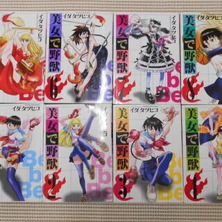 【値下げしました❗】美女で野獣 コミック 全8巻完結セット。