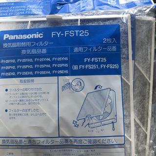 パナソニック FY-FST25 未使用品 まとめて5枚