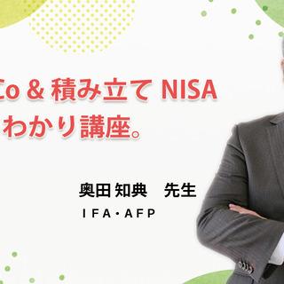 8/8(土) iDeCo&積み立てNISAまるわかり講座