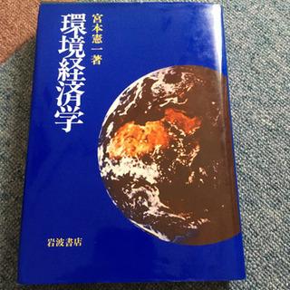 環境経済学
