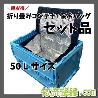 折り畳みコンテナ+保冷バッグ セット品 50Lサイズ