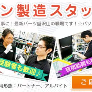 PC組み立てスタッフ募集【!急募!】