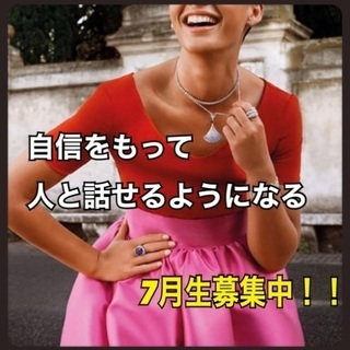 【オンライン限定】初心者も安心のボイトレ!!
