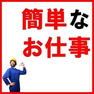 【つくば市】日払い可◆未経験OK!車通勤OK◆精密バルブ製品の組...