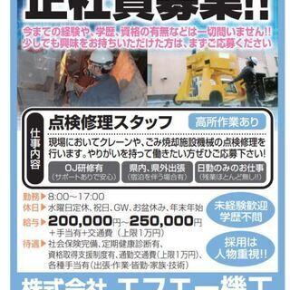 点検スタッフ!福島市・月給20万円以上!誇りを持って仕事ができる...