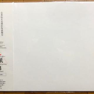 A3 和紙 大札紙 白 印刷可
