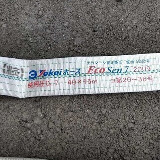 yokoi ホース Eco Sen 7 40×15m 消防 散水...