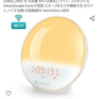 (終了)新品目覚まし時計 光 大音量 WiFi 目覚ましライト ...