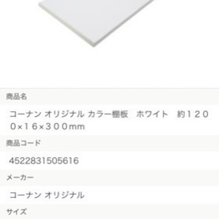コーナン カラー化粧板