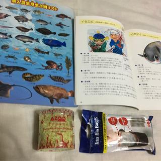 500→200円‼️水槽交換ろ材、水槽蛍光砂、さかなくん作魚図鑑...