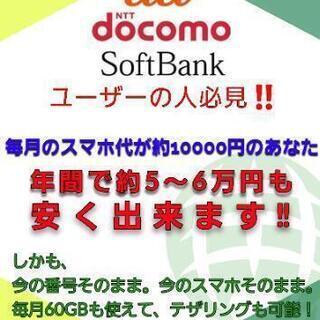 スマホ月々1万円以上の人‼60ギガ使えて5000円以下にします👍...