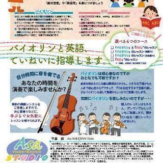かならず上達するバイオリン教室