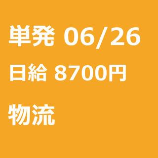 【急募】 06月26日/単発/日払い/中野区: 【急募】未経験歓...