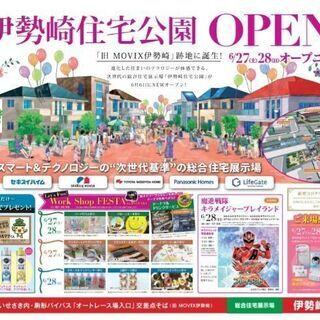 Let's Fun!Work Shop FESTA in 伊勢崎
