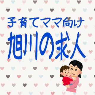 【旭川】週1回からも可能!希望休100%!ホームヘルパー!子育て...