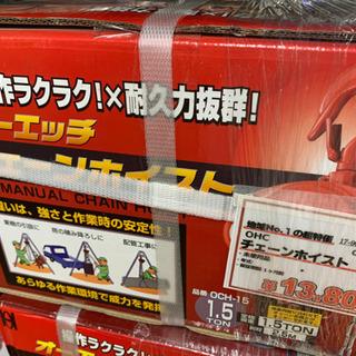 OHC チェーンホイスト 1.5t【店頭取引限定】早い者勝ち!