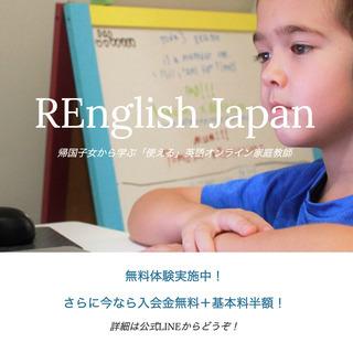 小中学生からの英語 バイリンガル高校生が教える REnglish...