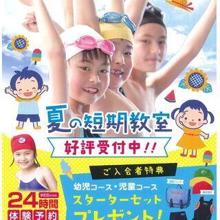 【枚方市・スイミングスクール】アスカスポーツ枚方 夏休み短期教室...