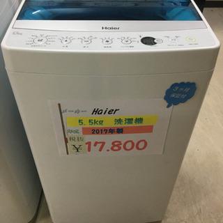 5,5kg洗濯機
