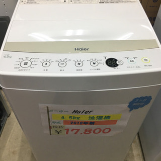 4,5kg洗濯機