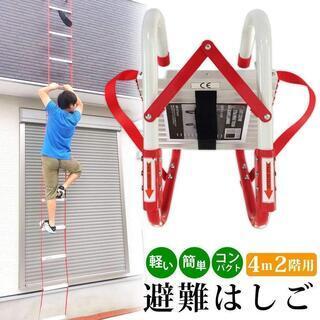 33 災害避難はしご 2階用(4m) コンパクト収納タイプ