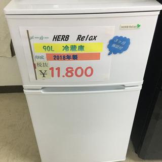90L冷蔵庫