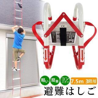 39 災害避難はしご3階用(7.5m) コンパクト収納タイプ防災...