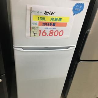 130L冷蔵庫
