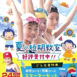 【名古屋市緑区 スイミング】アスカスポーツ緑 夏休み短期教室 参...