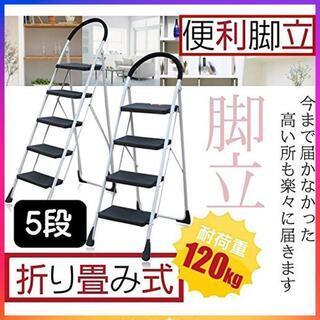 41 おしゃれ軽量折りたたみ脚立(5段) 持ち手付きステップ台踏...