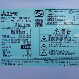 ☆2D簡易清掃済み☆2017年製☆MITSUBISHI 冷蔵庫 MR-P15C-S 6 25  ☆税込価格☆ - 売ります・あげます