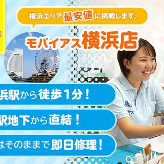 iPhoneやiPad・Xperiaの修理店モバイアス横浜店