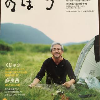GW⛰参考にいかがですか?季刊号 のぼろ 九州密着の山歩き&野遊...