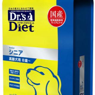 ドクターズダイエット シニア 犬 ドッグフードを譲って下さい
