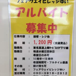 東名高速道路の新店舗ショップの店員