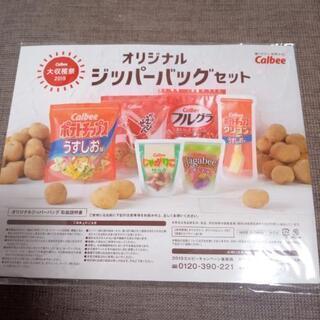 【非売品】カルビー♠オリジナルジッパーバッグセット