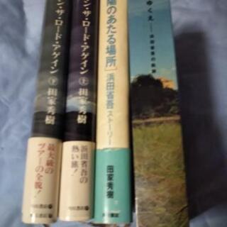 浜田省吾の本