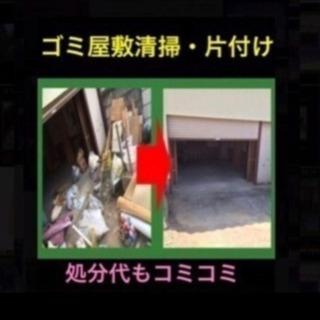 ゴミ屋敷の片付け❗️4畳25,000円〜✨