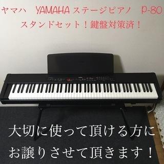 名器!ヤマハ YAMAHA ステージピアノ P-80 鍵盤対策済...